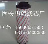供应1300R005BN/HC贺德克滤芯