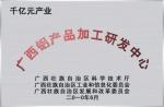 广西铝产品加工研发中心