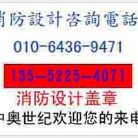 北京中奥世纪装饰工程设计有限公司