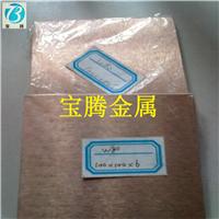 现货批发进口铍铜 钨铜 铬锆铜 品质保证