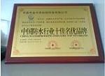 中国防水行业十佳名优品牌