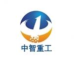 河南省中智重型机械设备有限公司