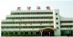 天津汇能朗天环保科技有限公司