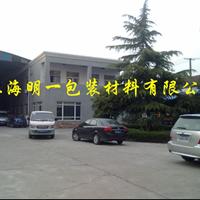 上海明一包装材料有限公司