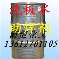 东莞洗板水的品牌 深圳PCB洗板水的型号