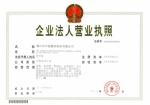 广东省佛山市中建德美铝业有限公司