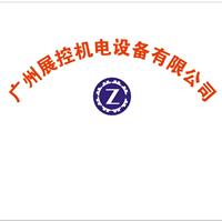 广州展控电机设备有限公司