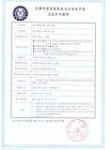 卫生许可证件