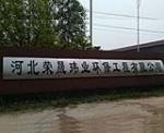 河北荣晟玮业环保工程有限公司