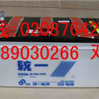 广州市气宇蓄电池有限公司