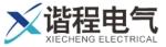 广州谐程电气设备有限公司