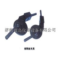 供应细钢丝绳试验夹具