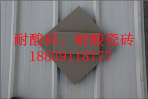供应浙江杭州耐酸砖、盲道砖厂家