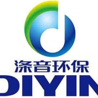 广州涤音环保 科技有限公司