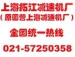 上海拓江减速机厂