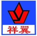 任县祥翼机械厂