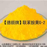 供应联苯胺黄G/油墨、涂料印花色浆专用颜料