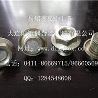 液力偶合器易熔塞M20*1.5