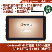 安卓嵌入式开发板选择荣品电子RP4412开发板