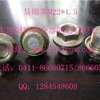 液力偶合器易熔塞M22*1.5