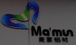 麦蒙铝材贸易有限公司