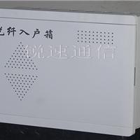 多媒体光纤入户箱