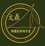 郑州文鼎膜结构工程有限公司