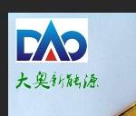 安徽大奥新能源科技有限公司
