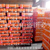 河北亚东钉业有限公司