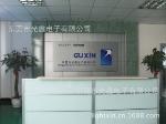 东莞市光鑫电子有限公司销售部
