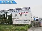 上海骏精赛自动化机械有限公司
