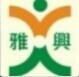东莞市雅鑫家具有限公司