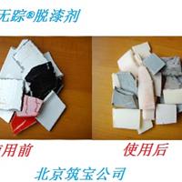 供应除胶剂 北京脱漆剂胶痕清洗剂
