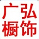 临沂广弘橱饰有限公司