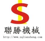 肇庆市端州区联胜机械设备有限公司