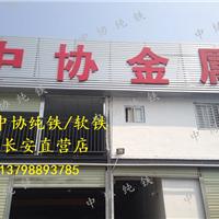 中协门市部直销太钢纯铁棒 提供原厂报告
