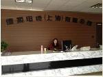 德柔电缆(上海)有限公司