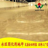 供应东莞固化剂地坪漆施工、厂家-永旺