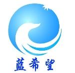北京蓝希望科技有限公司销售部