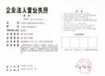 宁国东方碾磨材料股份有限公司