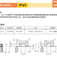 供应耐高温高压V型304轴用弹簧蓄能密封圈