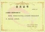 中国土工合成材料工程协会会员