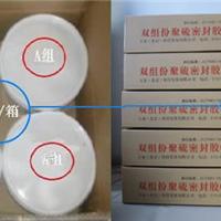 双组份聚硫密封胶耐低温|聚硫防水密封胶