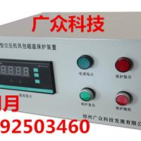 供应空压机综合保护装置