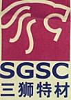 浙江三狮集团特种水泥有限公司商务部