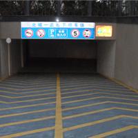常州环氧地坪漆 停车场无振动防滑坡道施工