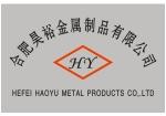 合肥昊裕金属制品有限公司