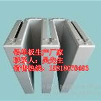 供应浙江宁波铝单板铝蜂窝板价格,厂家直销