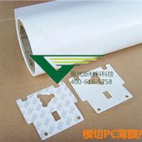 上海聚优提供PC薄膜印刷PC薄膜模切代加工