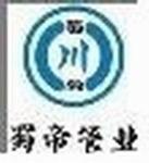 四川蜀帝管业公司